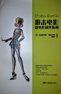 Cinéma Guérilla, édition chinoise.